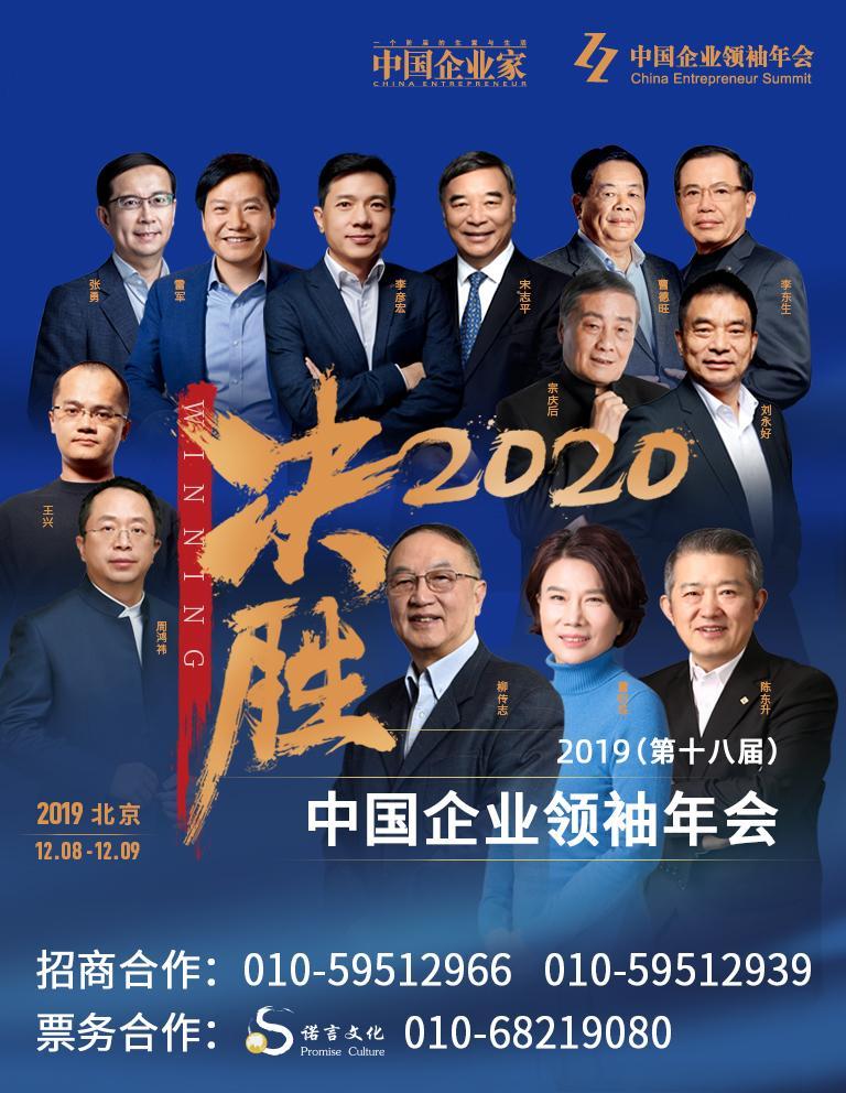 决胜2020,董明珠、陈东升、刘永好等企业领袖关键时刻如何行动