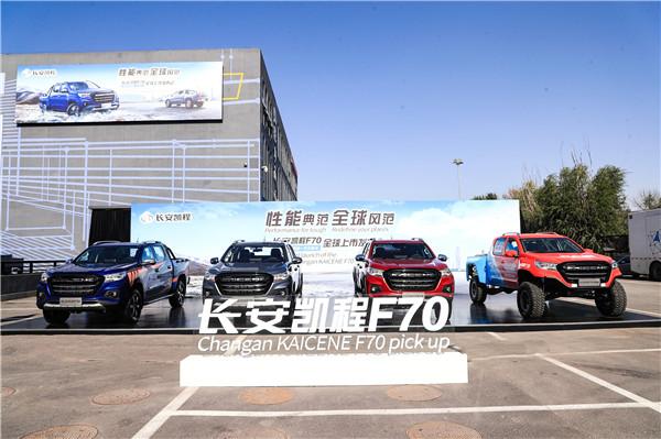 长安凯程F70上市售价9.28-13.98万元 长安PSA新合作模式下首款产品
