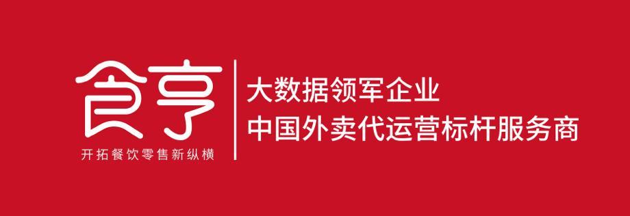 外卖代运营商食亨上榜亿欧2019餐饮产业服务商20强
