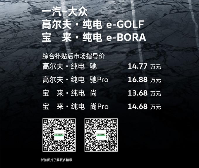 大众高尔夫/宝来电动版 13.68万起售最高降9.3万