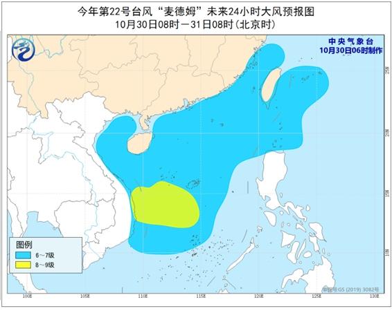 """台风蓝色预警:22号台风""""麦德姆""""生成 海南局地有暴雨"""