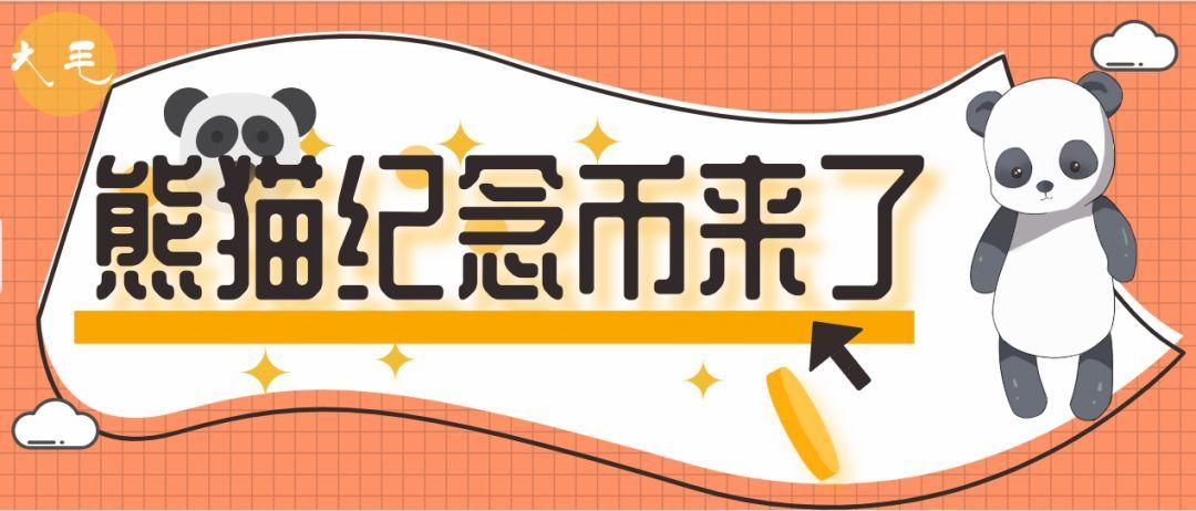 """「loo588乐百家」""""熊猫币""""来了,纪念币到底该不该投?"""