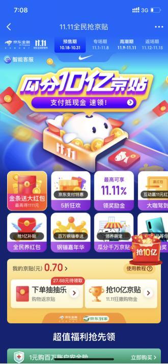 """京东金融发10亿""""京贴"""" 助力全民狂欢11.11"""