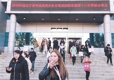 2019年度 辽宁省考试录用公务员