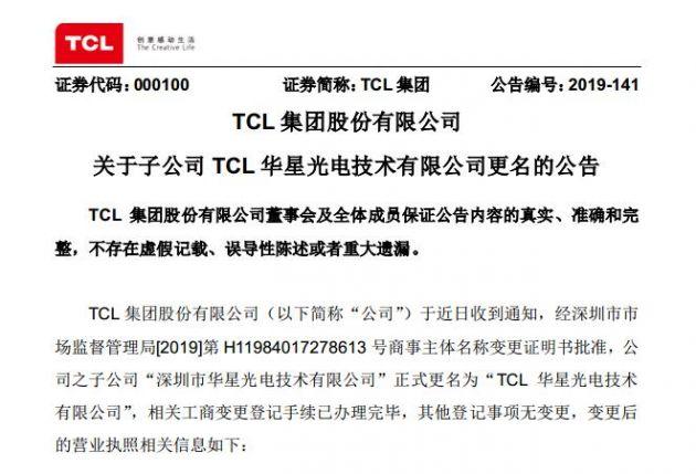 TCL:深圳市华星光电技术有限公司更名为TCL华星光电技术有限公司