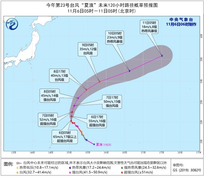 """台风""""夏浪""""向偏北方向移动 未来对我国无影响"""