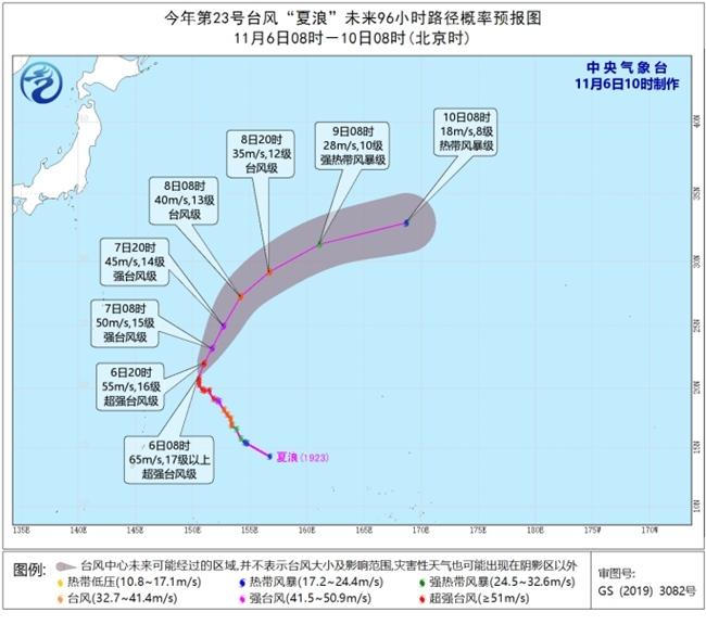"""台风""""夏浪""""向偏北转东北方向移动"""