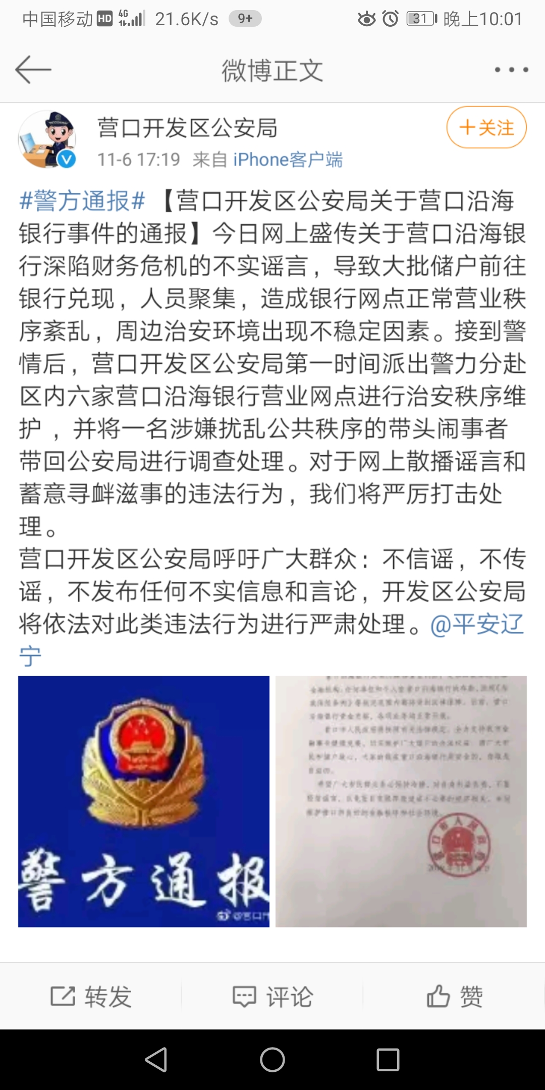 """营口沿海银行遭谣言袭击,地方政府发声""""钱是安全的"""""""