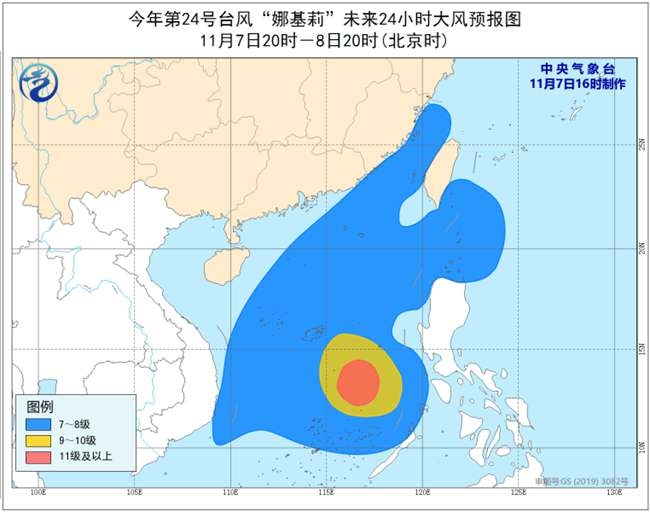 """台风蓝色预警: """"娜基莉""""最强可达台风级"""
