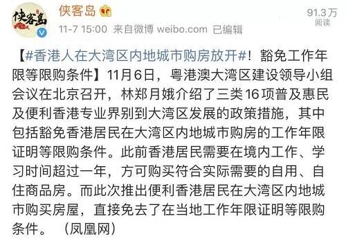 刚宣布!香港人在内地9城购房放开:限购条件通通豁免,对深圳广州楼市影响多大?
