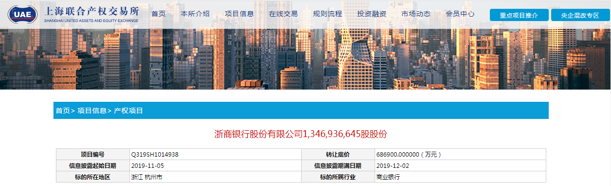 作价68.69亿元 安邦集团接管工作组受托处置浙商银行7.2%股权