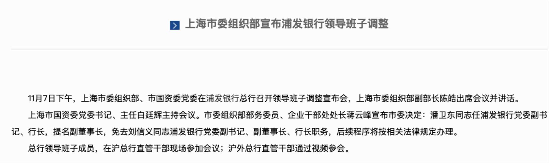 浦发银行高管变动:刘信义辞任行长,潘卫东拟接棒