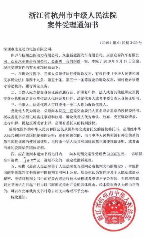 另據e公司報道稱,由于眾泰汽車方面在協議簽訂后未履約,比克動力于9月2日再次向杭州市中級人民法院對其提起訴訟,并申請財產保全,凍結眾泰系四家公司合計4183萬元財產。新的訴訟已于9月17日立案。