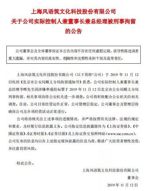 风语筑实控人李晖涉嫌串通投标罪被刑事拘留 姚明曾持有65万股股份,股价开盘跌停