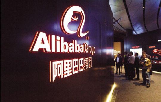 网络赚钱方法:阿里巴巴二次赴港上市 计划全球发售5亿股新股
