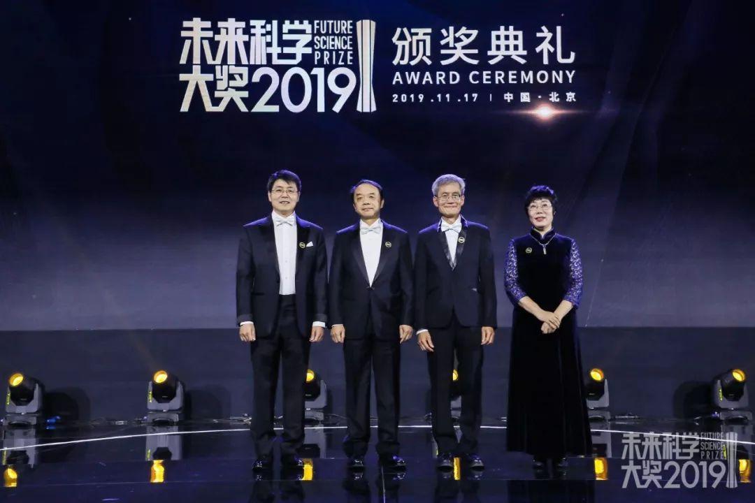 2019未来科学大奖颁奖典礼在京举办 4位科学家获奖