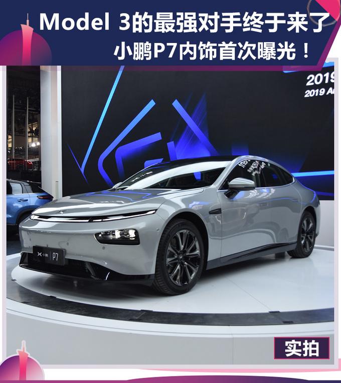 2019广州车展实拍:Model 3瑟瑟发抖 实拍小鹏P7