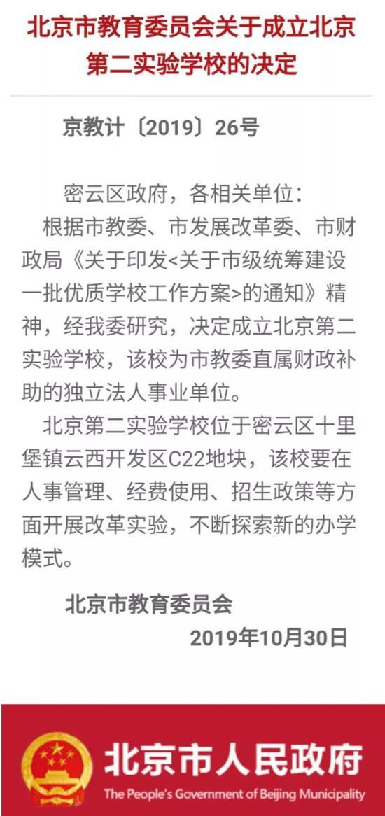 北京第四实验学校位于北京新机场临空经济区榆垡组团。