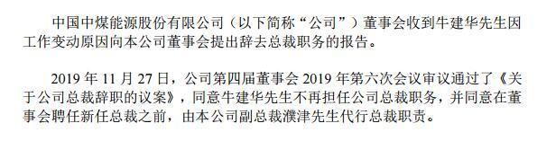 A档案|中煤能源高管团队动荡持续:总裁牛建华辞职 年内已有4位董高监相继离职