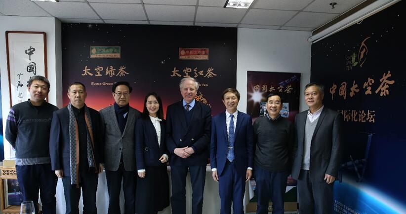 中国太空茶国际化论坛在京召开