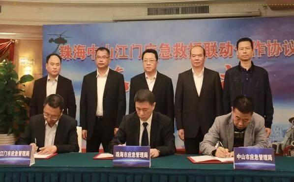 建立联动机制,提升应急救援能力!珠中江三市签订森林火灾扑救联动合作协议