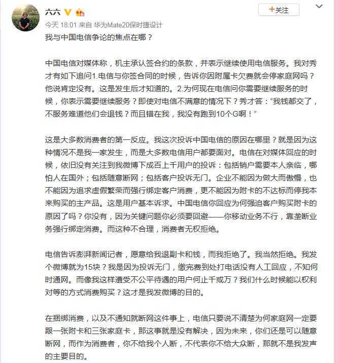 """六六再发文谈""""与中国电信争论焦点"""":发微博因投诉无门"""