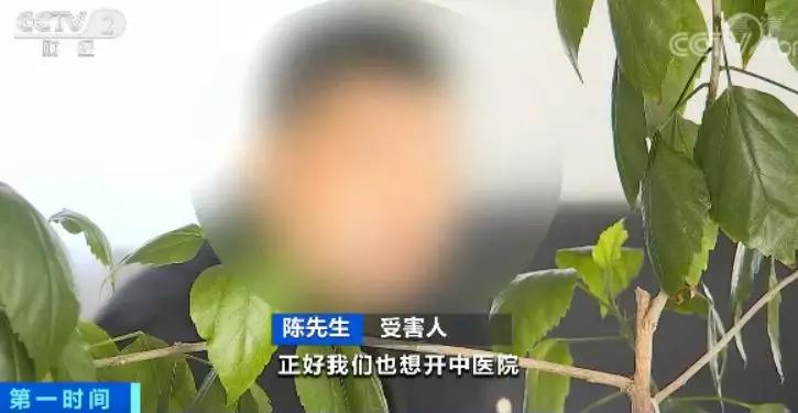 受害人陈先生:说是他(工作人员)的朋友张大夫祖传的一个药水,正好我们也想开中医院,第二天晚上就跟这个张大夫见面了,具体谈了一下合作的事情。