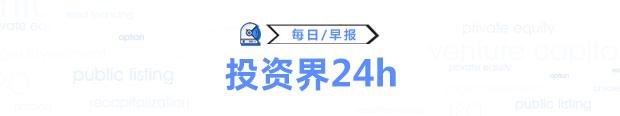 投资界24h|高瓴格力协议正式生