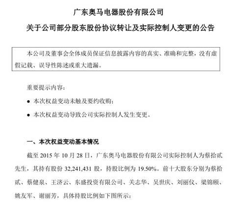 与此同时,奥马电器发起26.08亿元定增,赵国栋控股57%的西藏融金汇通投资有限公司认购近12亿元,另外7家公司和个人认购约14亿元,拟投向互联网金融业务。