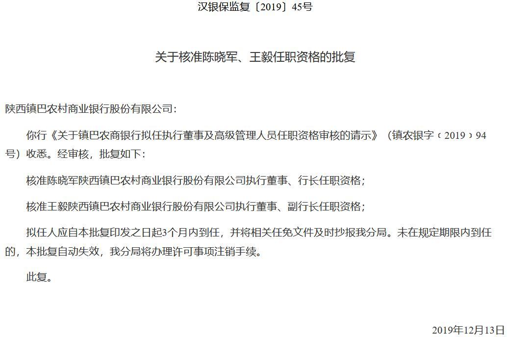 陕西镇巴农商银行2名高管任职获准 陈晓军担任行长