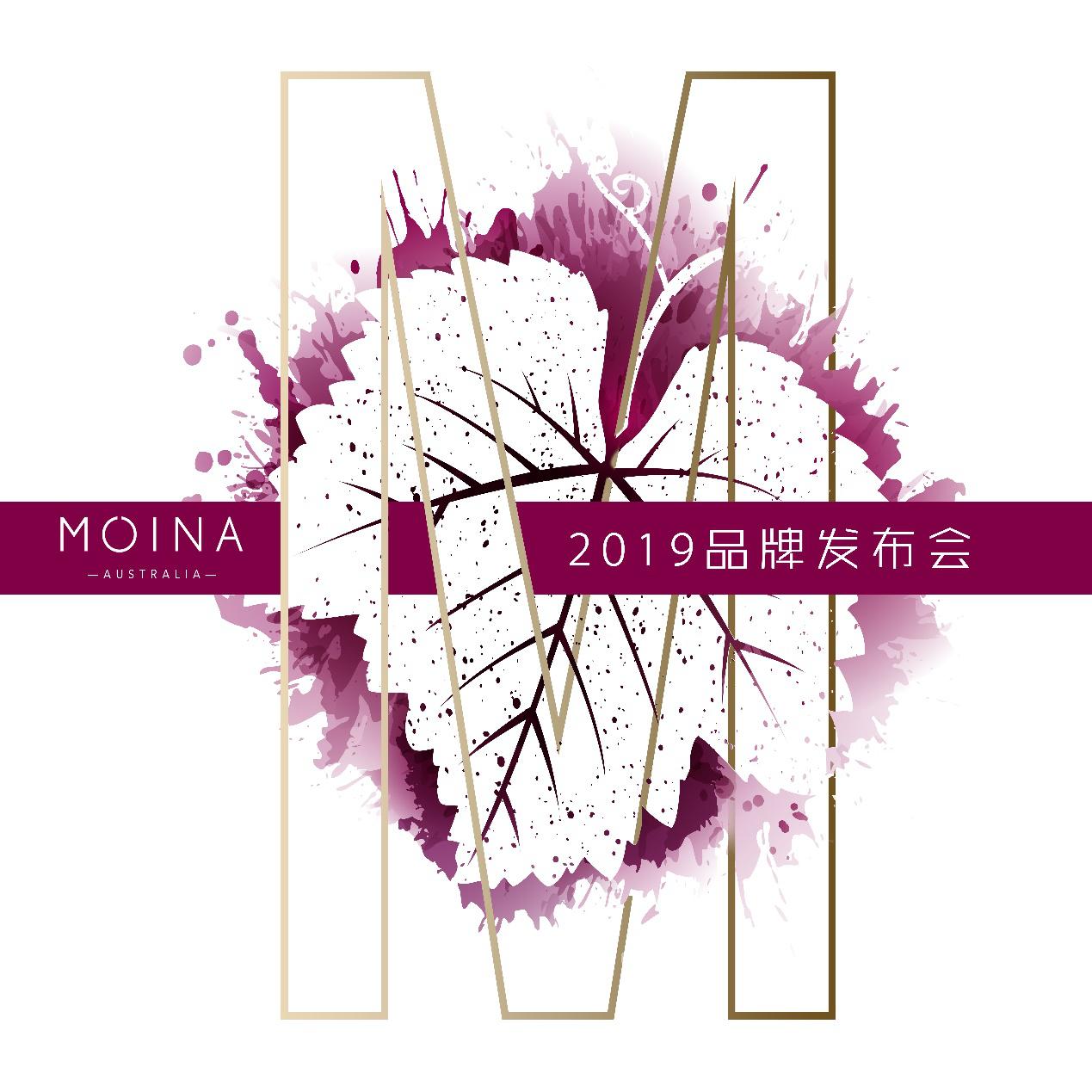 澳大利亚天然护肤品牌MOINA正式进军中国