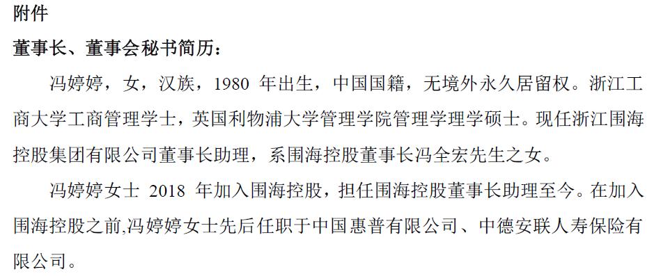 公告附件中披露的冯婷婷履历信息 图片:公告截图