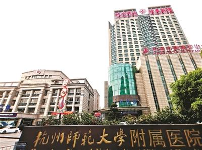杭州师范大学附属医院建院七十周