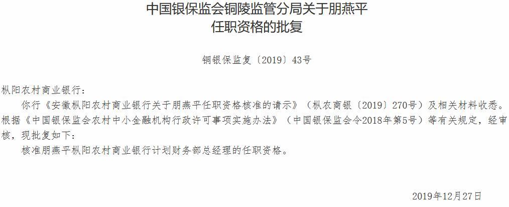 枞阳农商银行计划财务部总经理朋燕平任职资格获准
