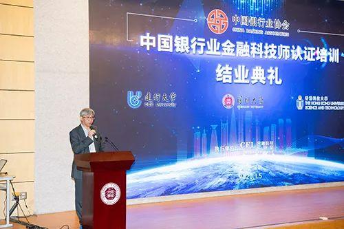 中国银行业协会第一副秘书长、东方银行业高级管理人员研修院院长杨险峰致辞