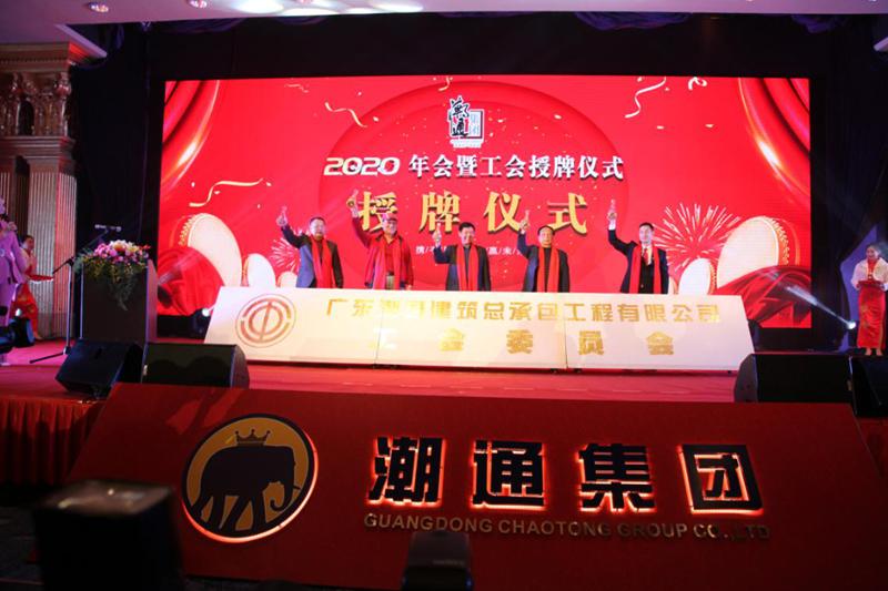广东工人艺术团走进广东潮通集团