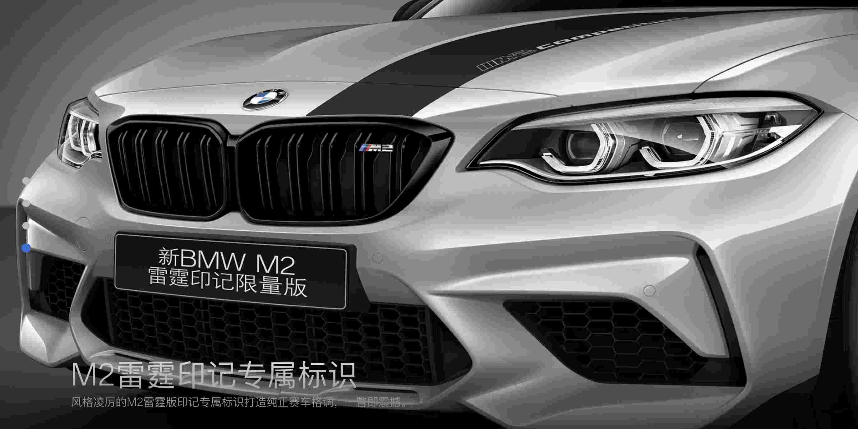 宝马M2雷霆印记限量版正式上市 售64.38万元
