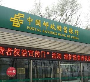 聚焦邮储银行A股IPO发行