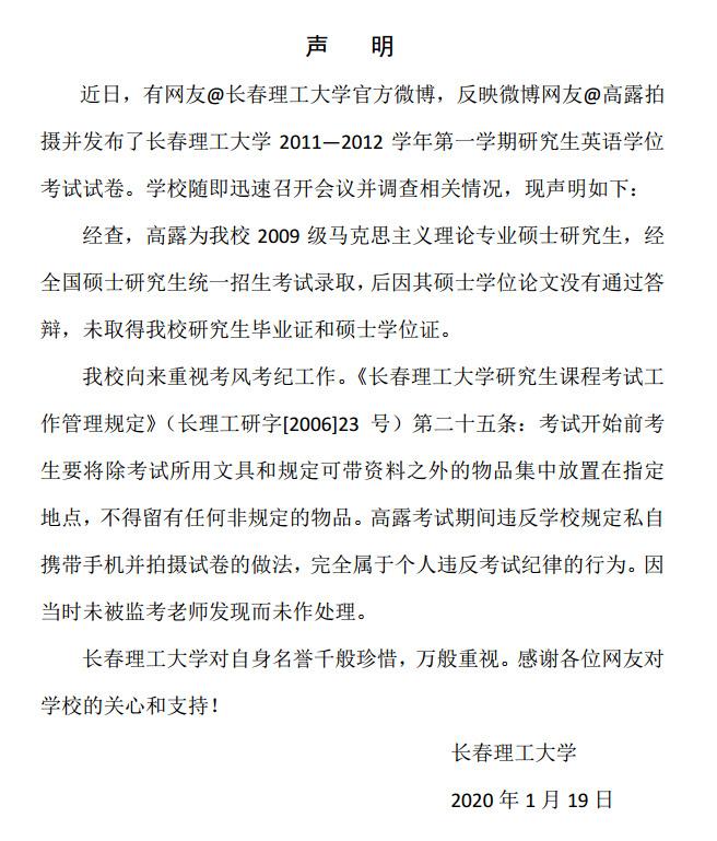 """每日经济新闻12点丨长春理工大学:""""开车进故宫""""女子未通过硕士"""