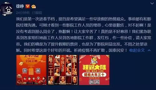 徐峥微博回应提档