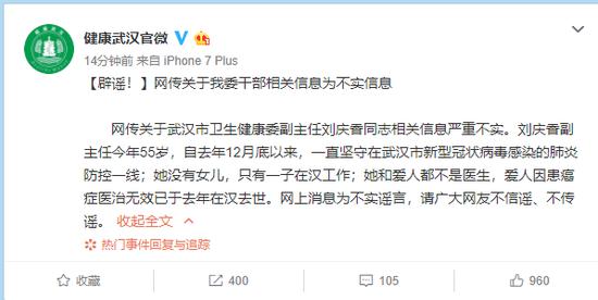 武汉卫健委:网传武汉卫健委副主任相关信息严重不实