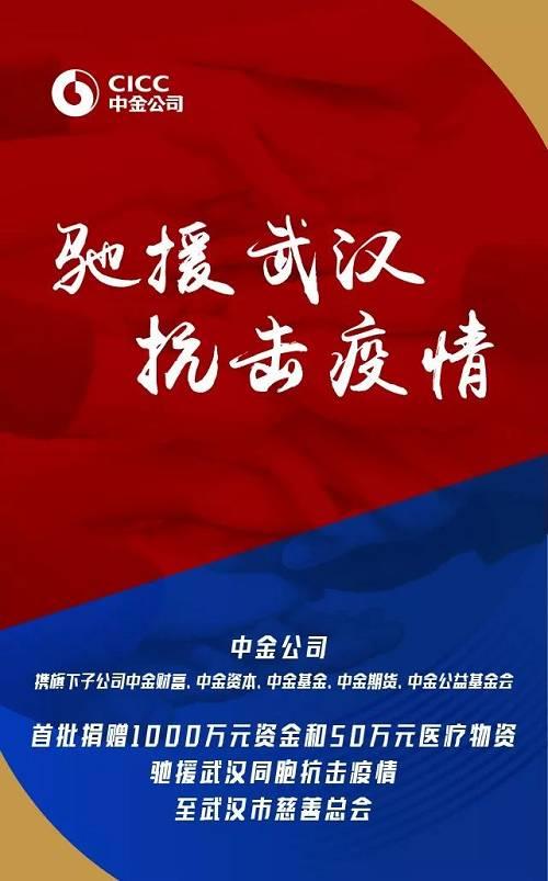 驰援武汉丨中金公司首批捐赠1000余万元资金和物资抗击新型冠状病毒肺炎疫情