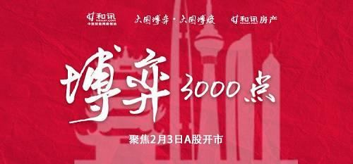 博疫・博弈3000点丨上游财经专家顾问江瀚:只要有效控制疫情,A股影响不会太大