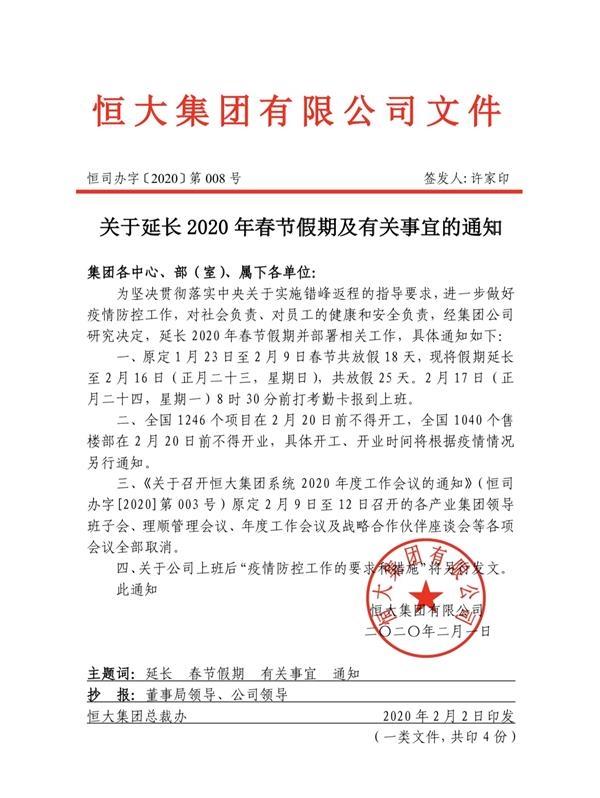 恒大将假期延长至2月16日 全国项目2月20日前不得开工开业