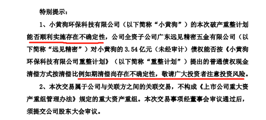 """""""小黄狗公司""""受关联公司""""团贷网""""暴雷影响申请破产重组"""