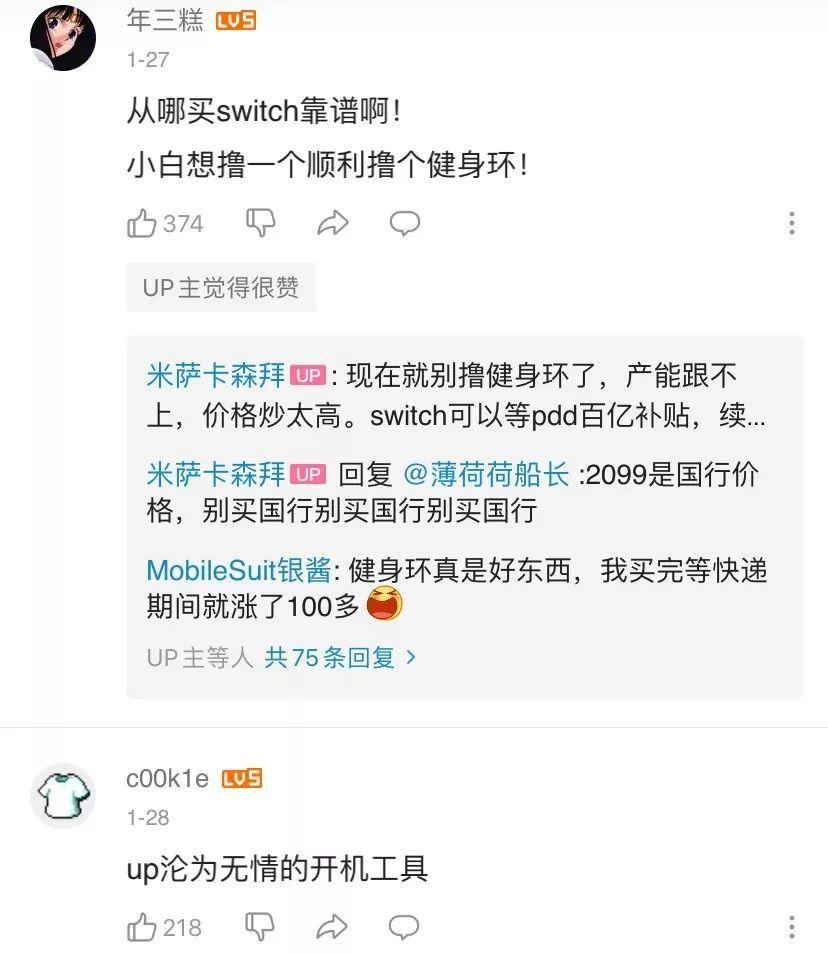 """""""快乐肥宅环""""成广场舞大妈新宠,任天堂迎来了中国家庭娱乐的新机遇"""