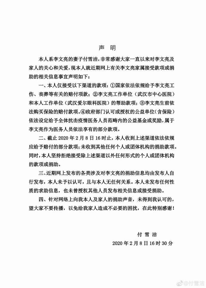 """每日经济讯息18点丨人民网评""""护士放工回幼区遭阻截"""":谁给你的权力;李文亮妻子发外声明:感谢行家的关心和关喜欢;戴口罩也能人脸识别,智能测温产品落地北京"""