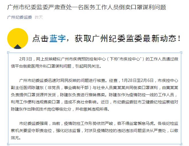 每日经济新闻10点丨广州市疾控中心一名医务人员倒卖口罩谋利受处分;河南:除水产品外,野生动物交易活动一律叫停;北京各校不得以任何形式集体上新课