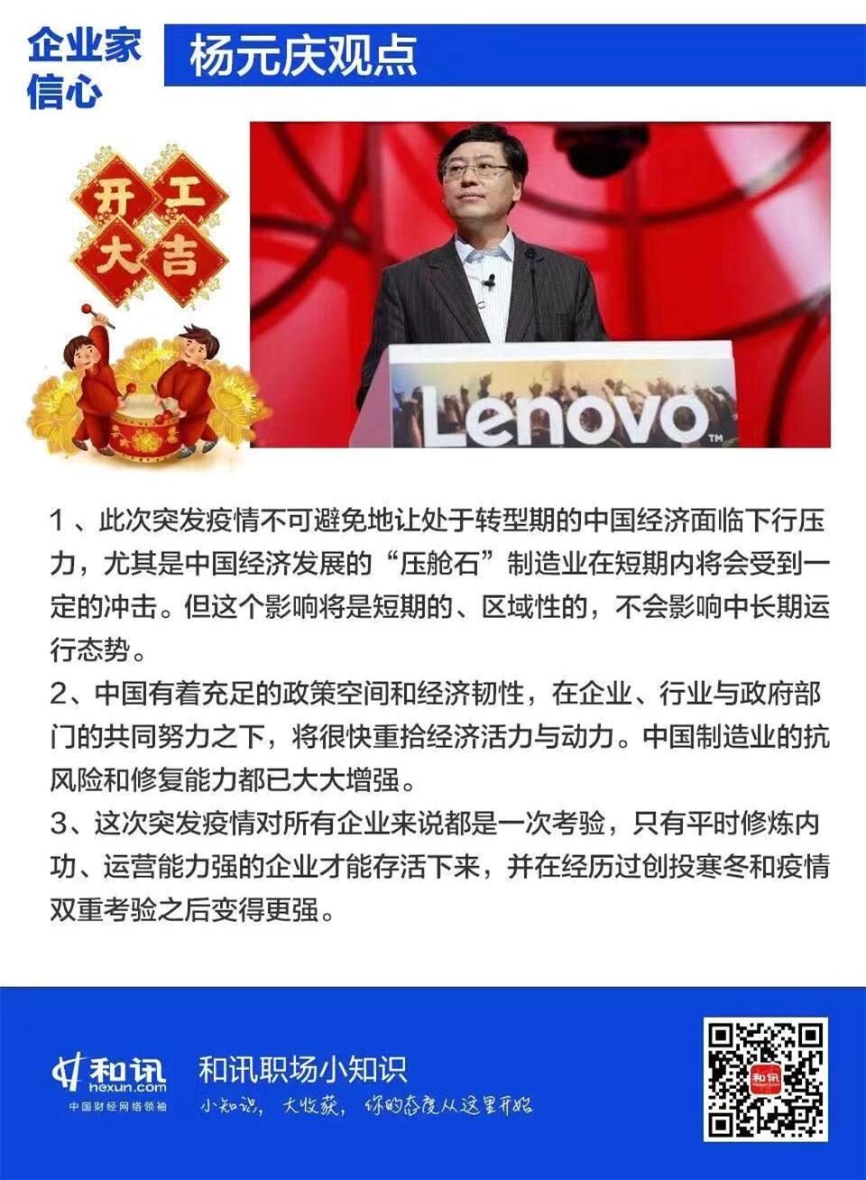 """和讯职场幼知识:中国制造的抗""""疫""""之战"""