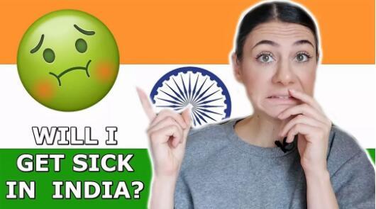 吾会在印度生病吗?